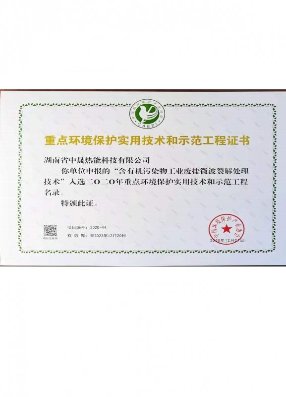 2020年示范工程名录证书
